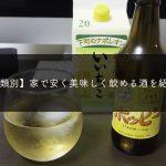 【コスパ重視!】種類別に安く美味しく家で飲める酒を紹介!