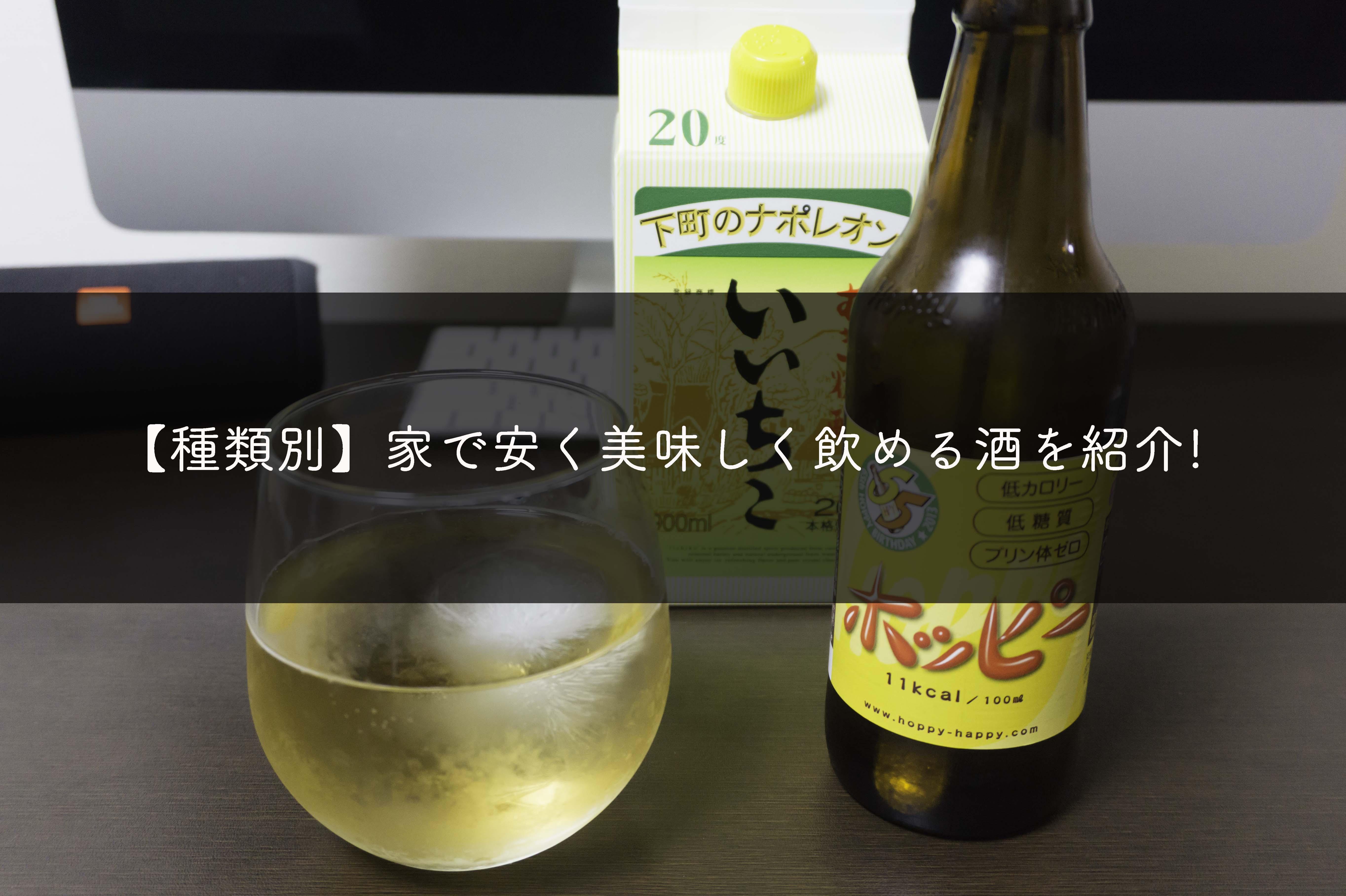 家で安く美味しく飲める酒を考える
