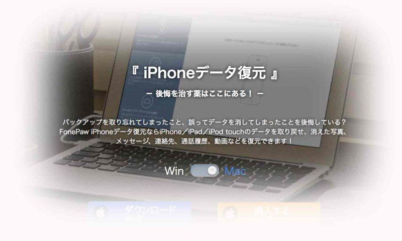 fonepaw-iphonerecovery-1