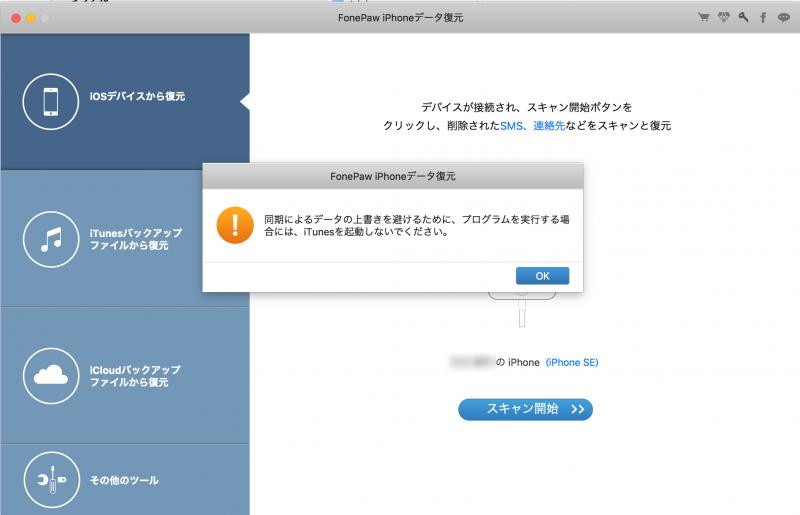 iTunesとFonepawの同時起動