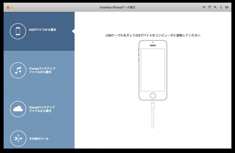 iphoneデータ復元ホーム画面