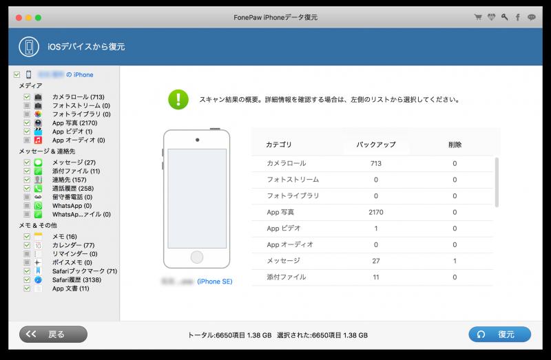 iPhoneデータ復元スキャン完了