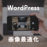 WordPressデータ軽量化のため、画像を一括最適化しました!