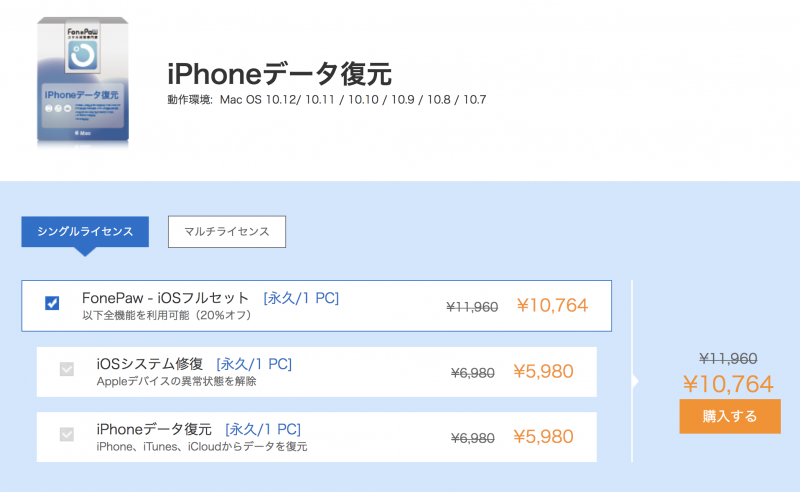 ios-recovery-1