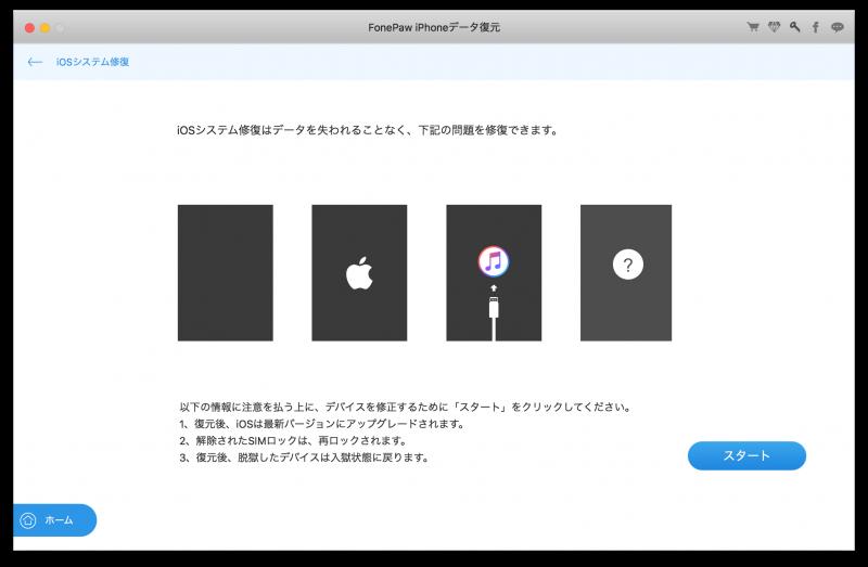 FonePaw iOSシステム修復