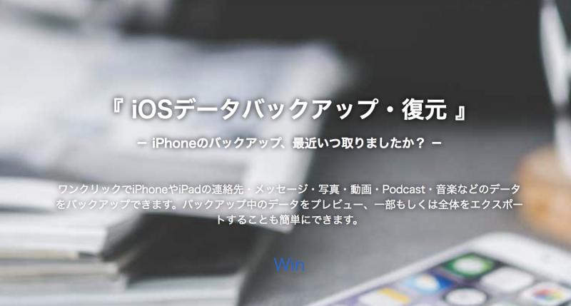iOSデータバックアップ・復元