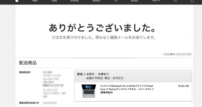 MacBookPro注文画面