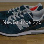 スニーカー1足生活はさすがに厳しいので、NewBlance996を購入!