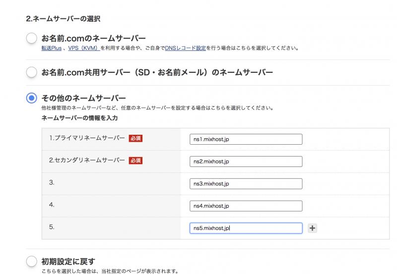 利用しているドメインにmixhostのネームサーバー情報を登録