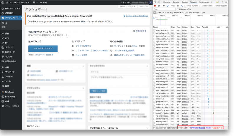 zenlogicでのワードプレスダッシュボード読み込み
