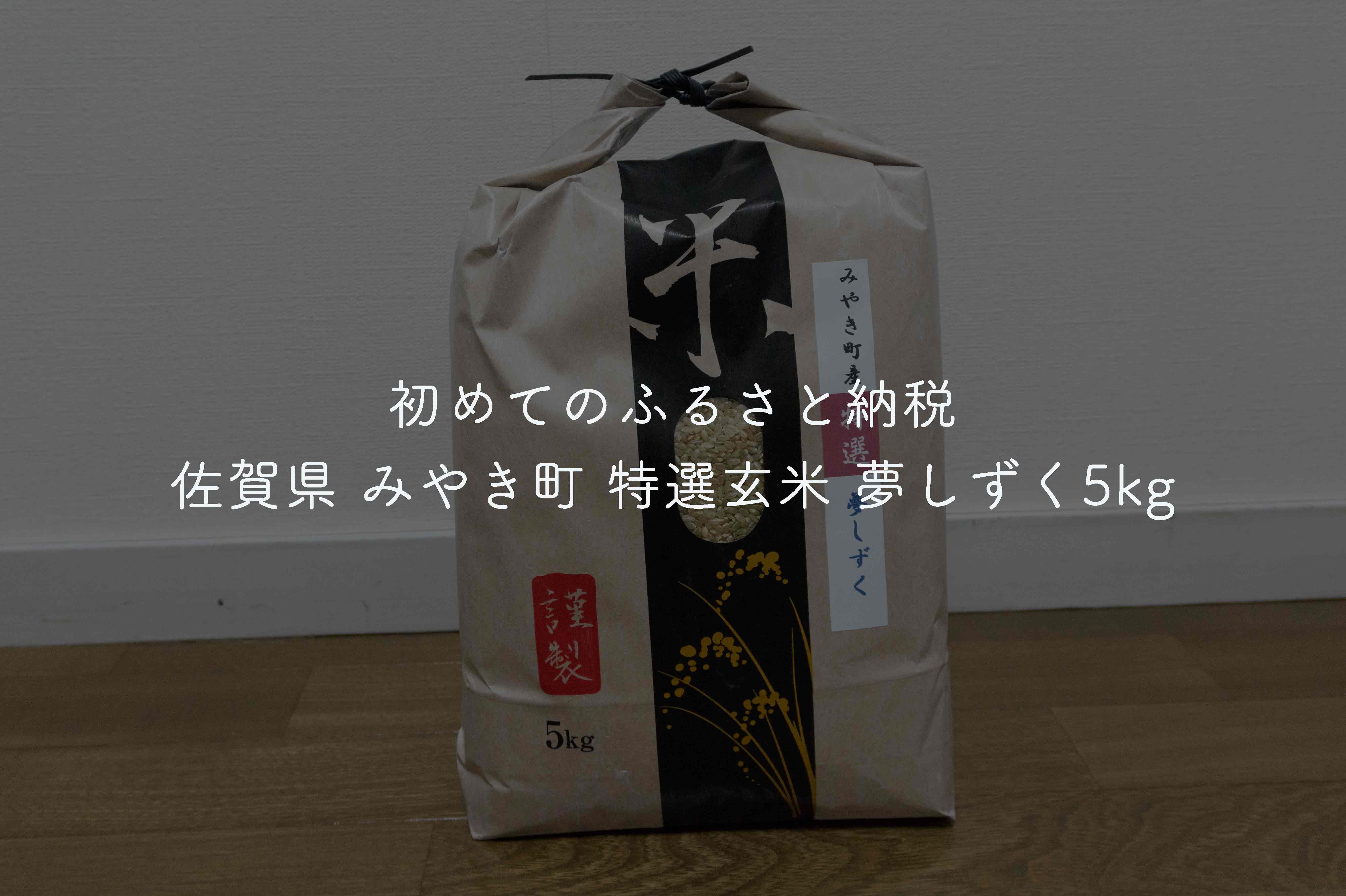 yumeshizuku