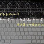MacのキーボードをUSからJISに変えてみた視点から、どちらがいいのか考える⌘