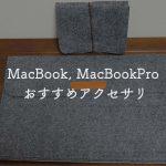 MacBookPro購入時のおすすめアクセサリを5つ紹介