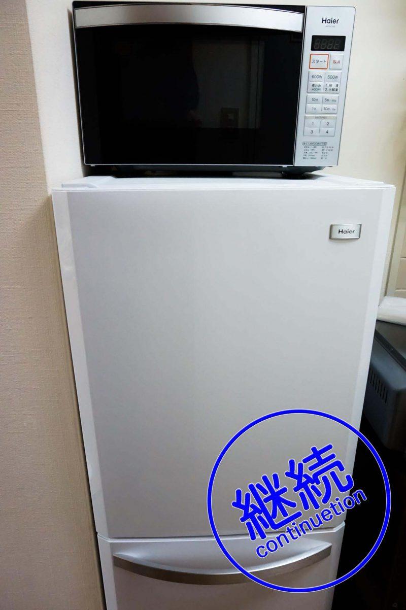 ハイアール製の冷蔵庫と電子レンジ