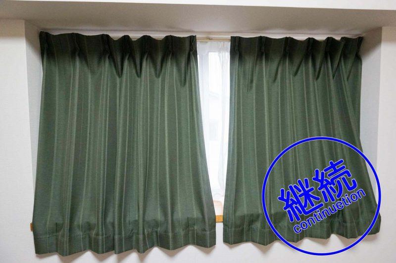 ニトリの遮光カーテン