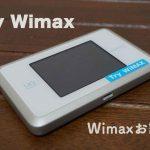 インターネット回線をシンプル化。Wimaxをお試ししてみました!
