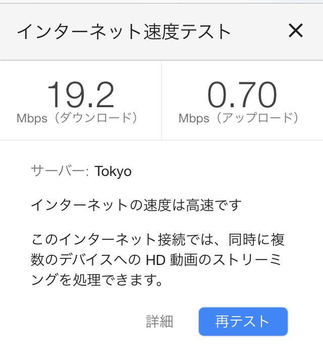 iPhoneでWimaxスピードテスト