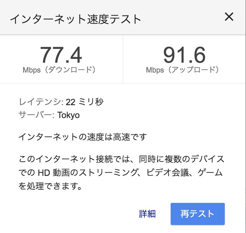 有線LAN環境でのスピードテスト