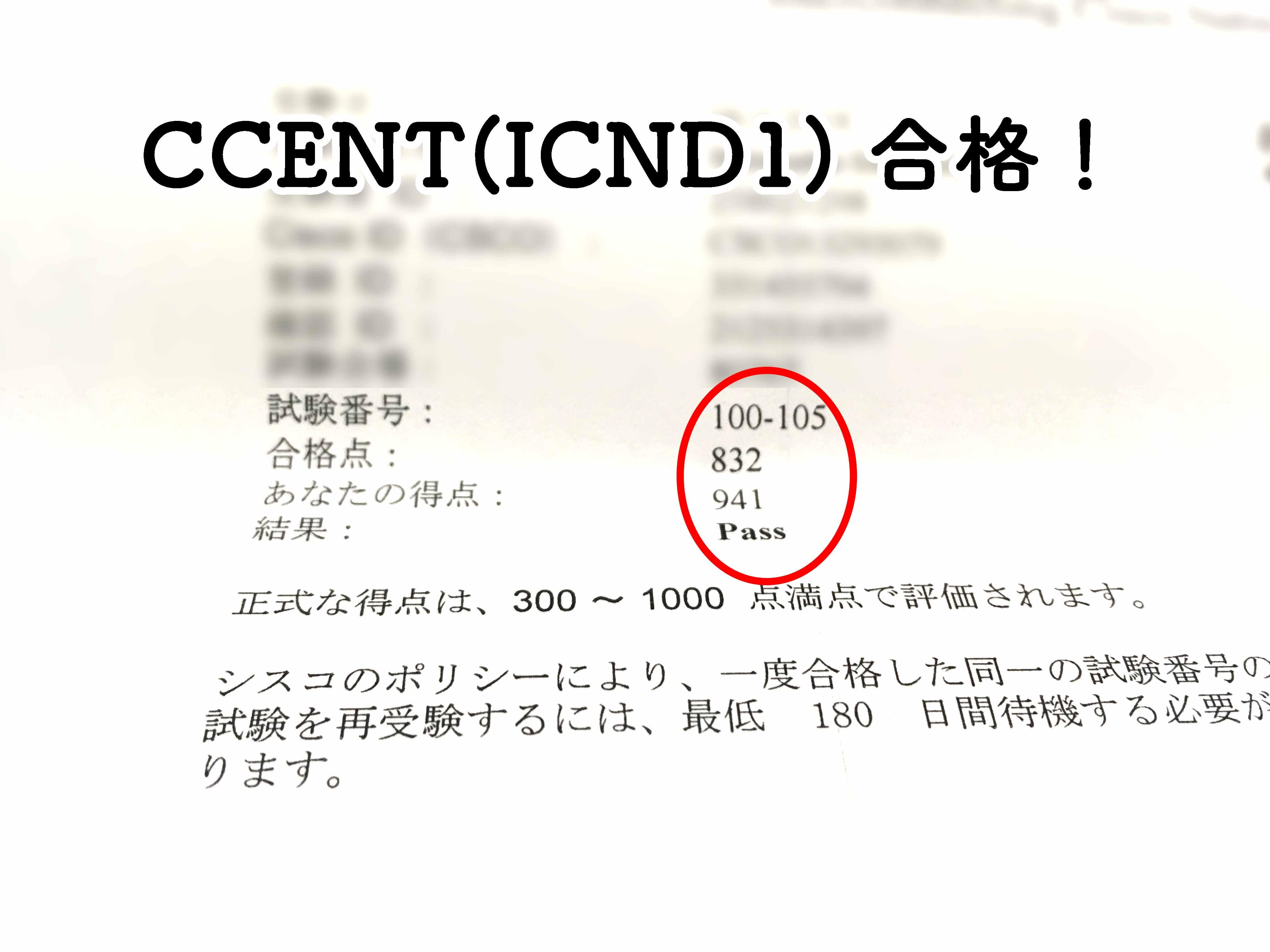 ccent-pass