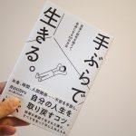 ミニマリストしぶさんの初出版「手ぶらで生きる。」を読んで