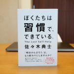 【書評】佐々木 典士氏の第二作「ぼくたちは習慣で、できている。」を読んで
