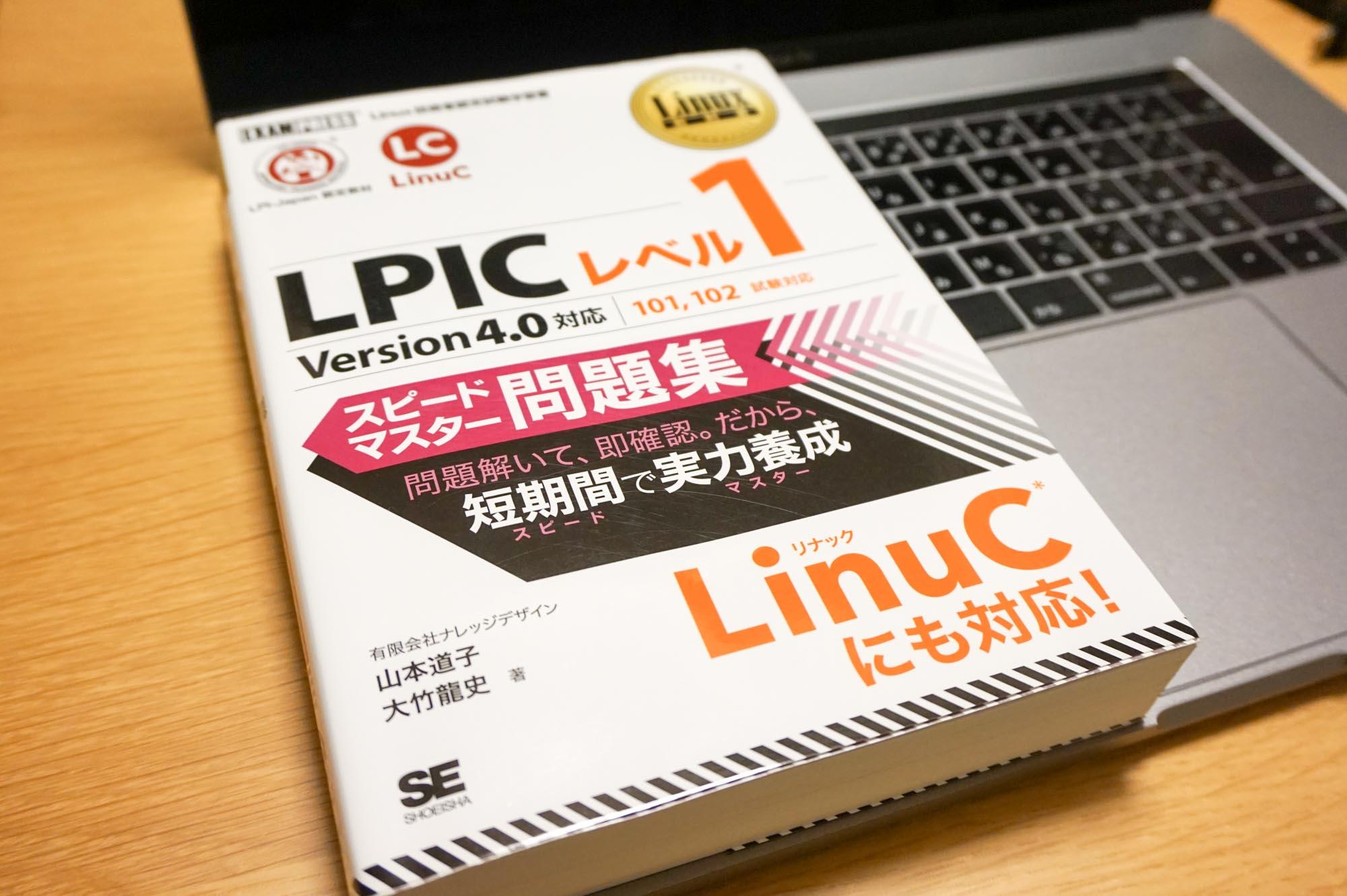 lpic1-pass1