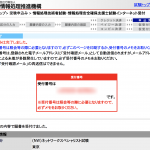 【H30】ネットワークスペシャリスト試験申し込み完了!今年こそ合格