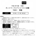 nw-specialist2-pm2