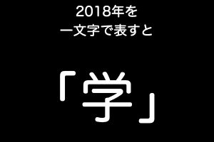 2018last-article