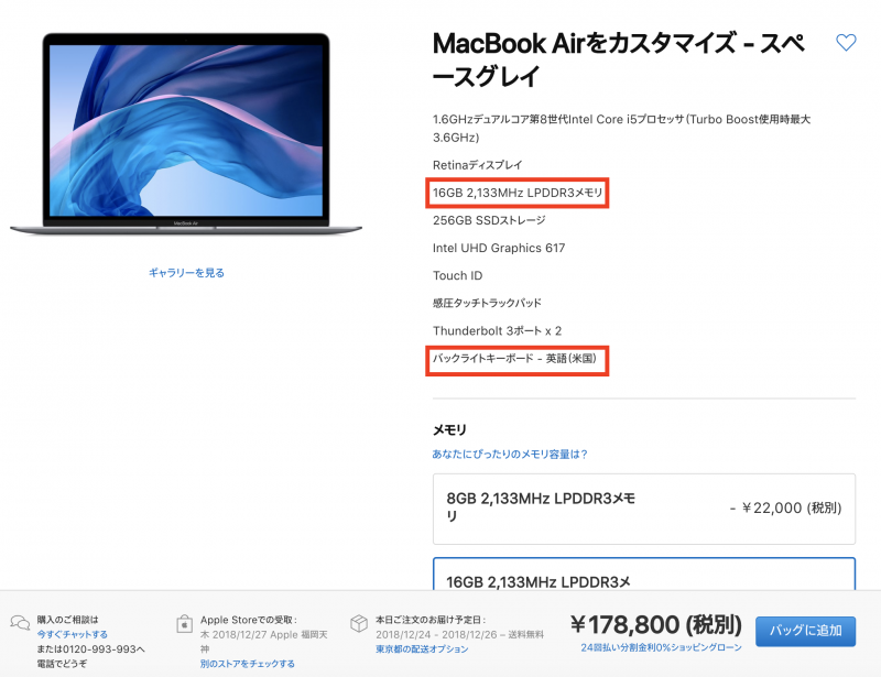 paypay-macbookair-3