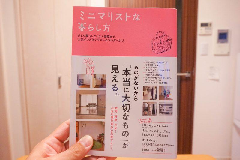 minimalist-lifebook-2