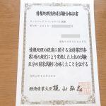 ネットワークスペシャリスト試験に合格しました!【令和元年試験】