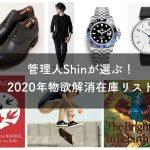 管理人Shinが選ぶ!2020年に解消したい物欲在庫リストのご紹介