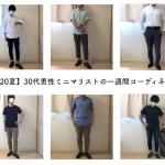 【2020夏】30代男性ミニマリストの一週間コーディネート