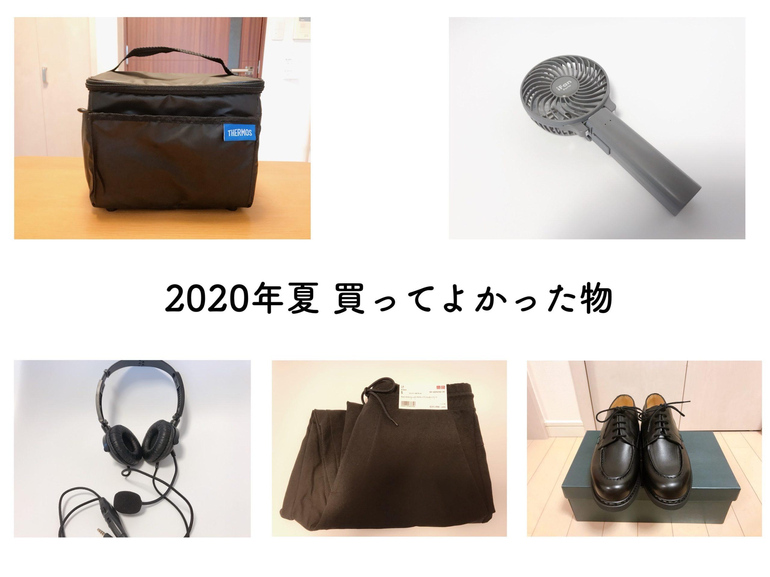 best-buy-2020summer