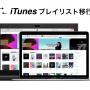 iTunes のプレイリストを移行する方法